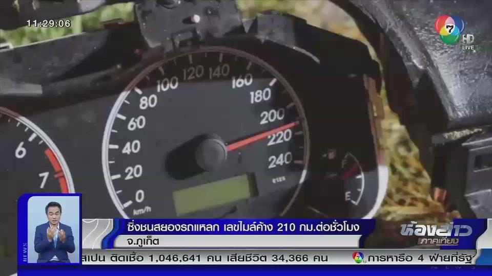 รถซิ่งชนสยอง รถแหลกขาด 2 ท่อน พบเลขไมล์ค้าง 210 กม.ต่อชั่วโมง