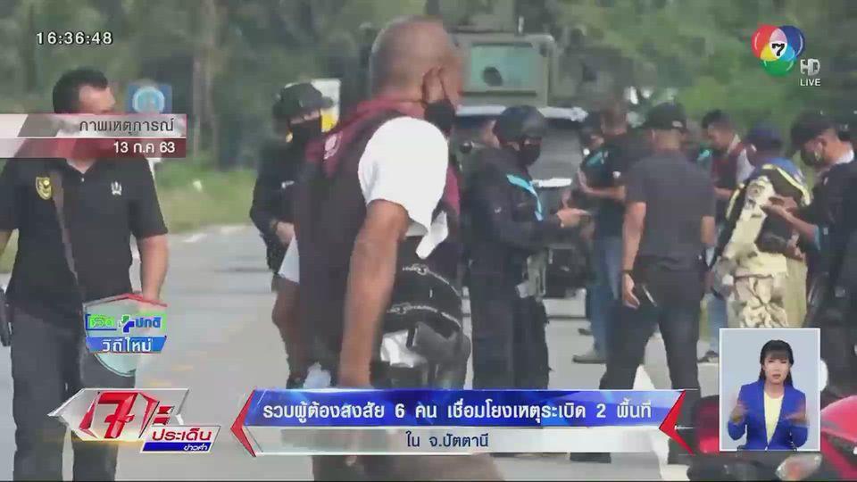 รวบผู้ต้องสงสัย 6 คนเชื่อมโยงเหตุระเบิด 2 พื้นที่ใน จ.ปัตตานี