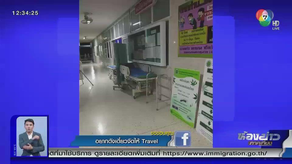 แชร์สนั่นโซเชียล : ห้องฉุกเฉินโรงพยาบาลโต้ เปิดตลอด 24 ชม.