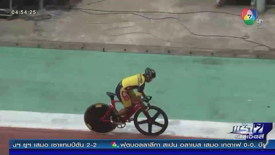 ผลการแข่งขันจักรยานประเภทลู่ชิงแชมป์ประเทศไทย ชิงถ้วยพระราชทาน