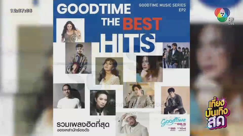 Goodtime Music Series EP.2 Goodtime The Best Hits