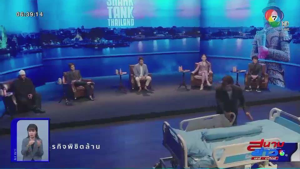 ชวนดู รายการ Shark tank ธุรกิจพิชิตล้าน ซีซัน 2