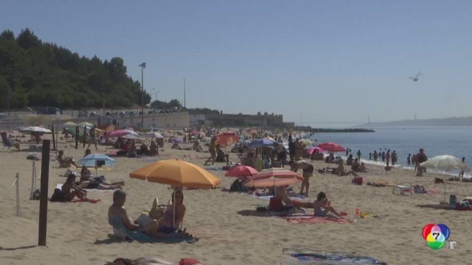 คลื่นความร้อนเข้าปกคลุมโปรตุเกส บางพื้นที่อุณหภูมิพุ่งสูงถึง 40 องศาฯ
