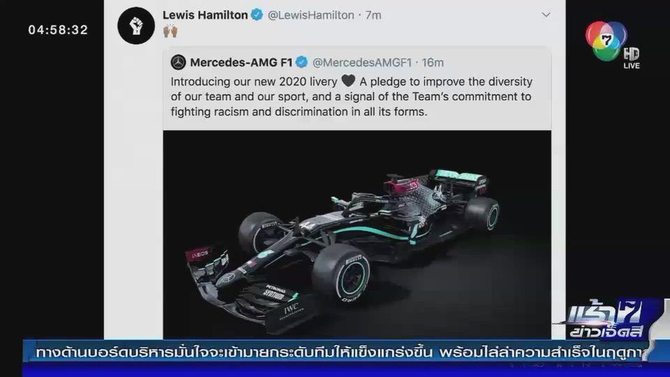 ลูอิส แฮมิลตัน ทีมเมอร์เซเดส เปิดตัวรถแข่งสูตรหนึ่งสีดำล้วน