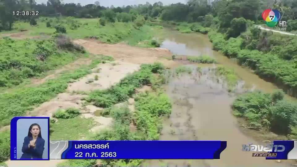 คอลัมน์หมายเลข 7 : ตามหาไอ้โม่งถมปิดกั้นแม่น้ำยมที่ จ.นครสวรรค์ ตอนที่ 2