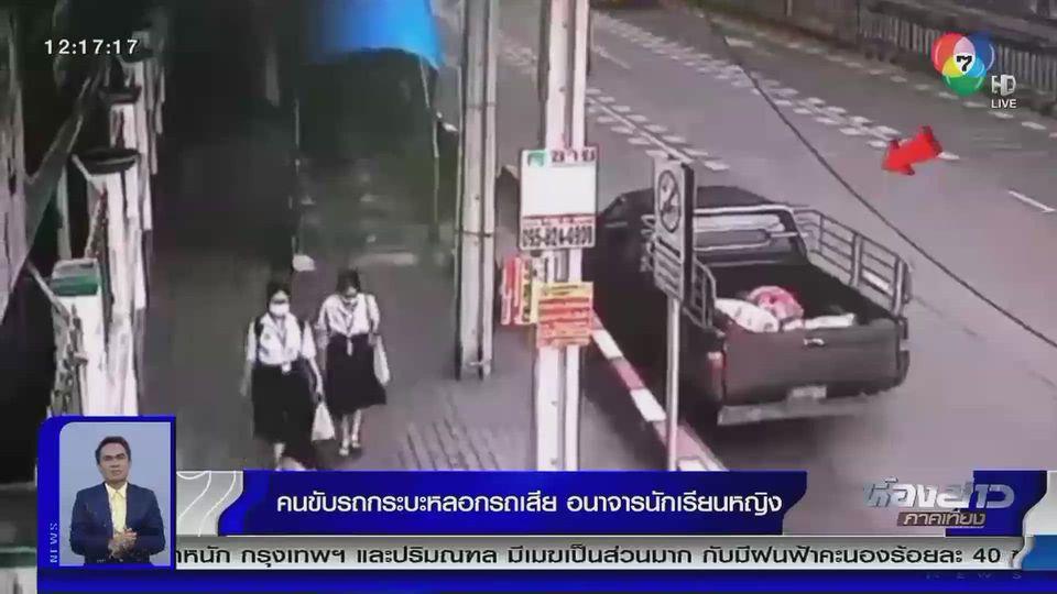 แชร์สนั่นโซเชียล : คนขับรถกระบะหลอกรถเสีย อนาจารนักเรียนหญิง