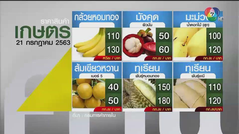ราคาสินค้าเกษตรที่สำคัญ 21 ก.ค. 2563