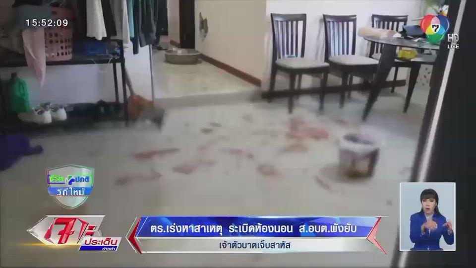 ตำรวจเร่งหาสาเหตุระเบิดห้องนอน สมาชิก อบต.ร่อนทอง พังยับ เจ้าตัวบาดเจ็บสาหัส