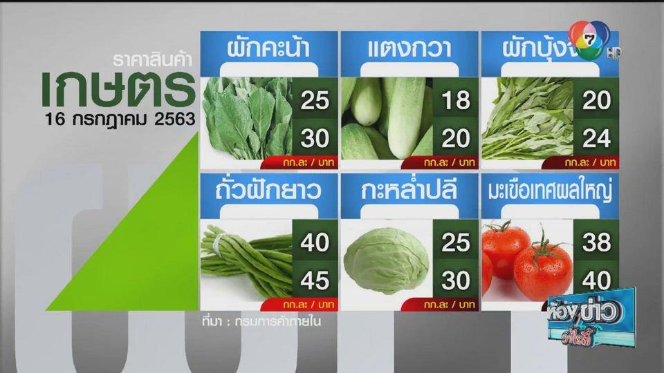 ราคาสินค้าเกษตรที่สำคัญ 16 กรกฎาคม 2563
