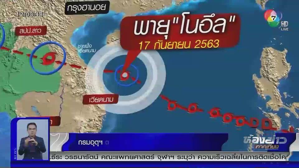 พายุโนอึลจ่อยกระดับเป็นไต้ฝุ่น จังหวัดที่อยู่ในเส้นทางพายุ เตรียมรับมือ