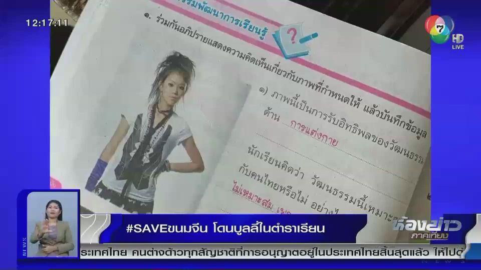 แชร์สนั่นโซเชียล : #Saveขนมจีน โดนบูลลี่ในแบบเรียนไทย