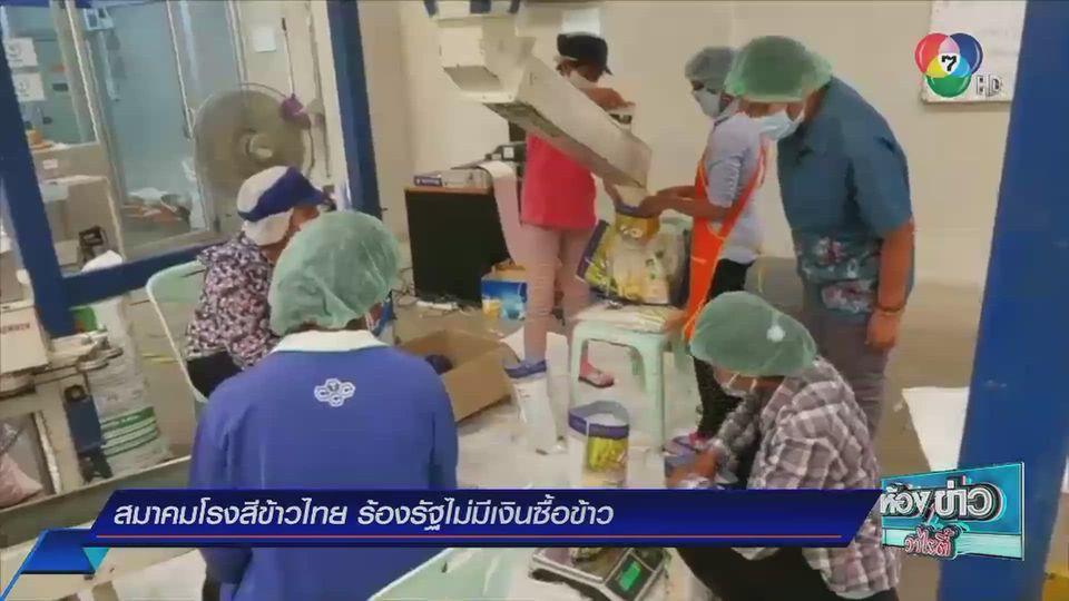 สมาคมโรงสีข้าวไทย เรียกร้องรัฐช่วยเหลือพักชำระหนี้ ปล่อยกู้ดอกเบี้ยต่ำ