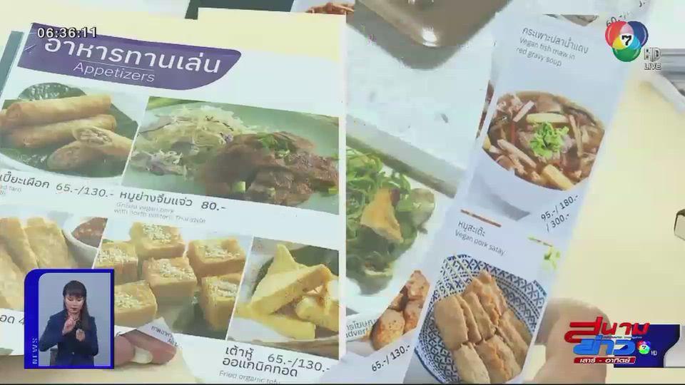 สนามข่าวชวนกิน : ร้านอาหารเจ สุธัญทิพย์
