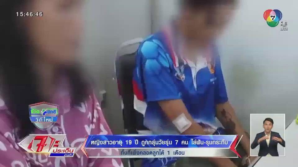 หญิงสาวอายุ 19 ปี ถูกกลุ่มวัยรุ่น 7 คนไล่ฟัน – รุมกระทืบ ทั้งที่เพิ่งคลอดลูกได้ 1 เดือน