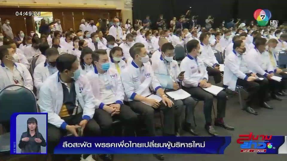 ลือสะพัด พรรคเพื่อไทยเปลี่ยนผู้บริหารใหม่ คุณหญิงสุดารัตน์ลาออก ปธ.ยุทธศาสตร์