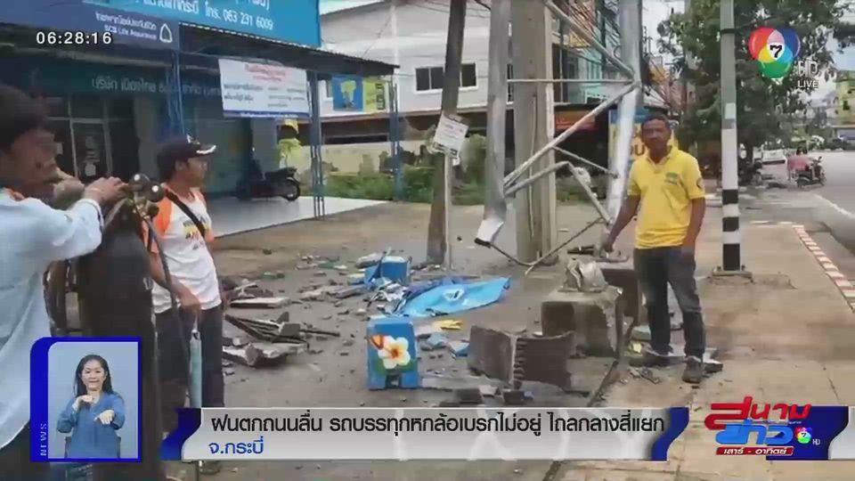 ภาพเป็นข่าว : ฝนตกถนนลื่น รถบรรทุกเบรกไม่อยู่ ไถลกลางสี่แยก จ.กระบี่