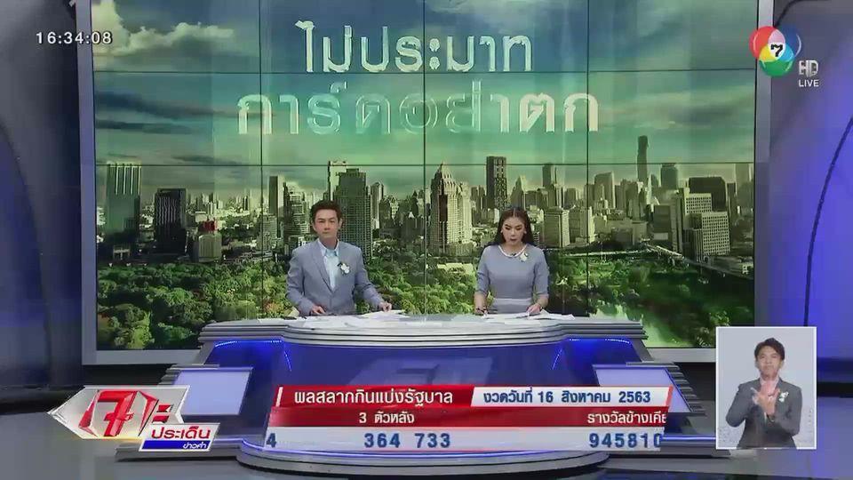 ผลสลากกินแบ่งรัฐบาล งวดประจำวันที่ 16 สิงหาคม 2563