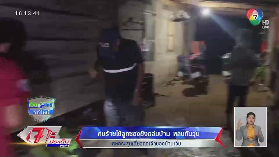คนร้ายใช้ปืนลูกซองยิงถล่มบ้าน หลบกันวุ่น เศษกระสุนเฉี่ยวคอเจ้าของบ้านเจ็บ