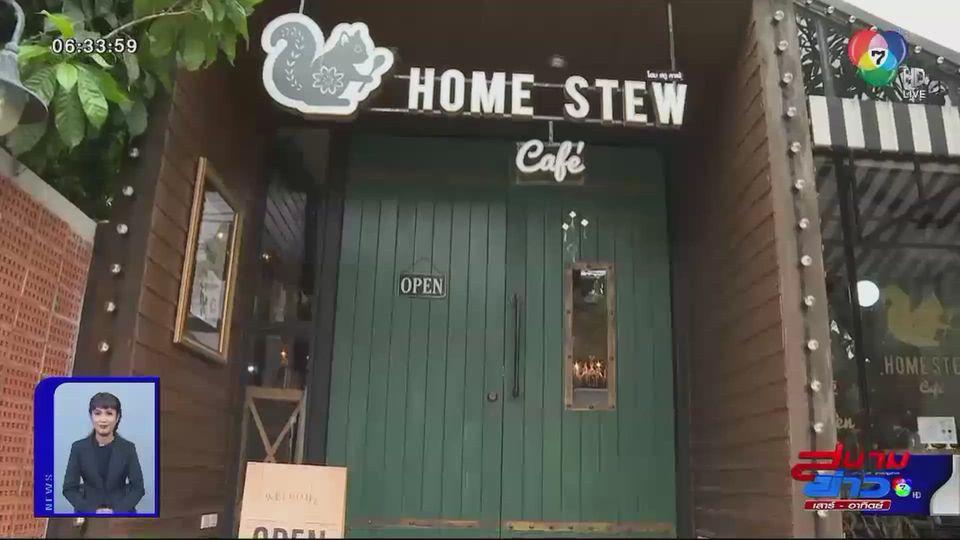 สนามข่าวชวนกิน : Home stew cafe