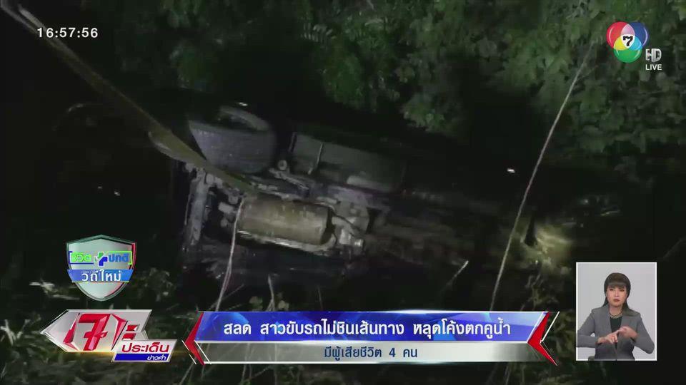หญิงสาวขับรถไม่ชินเส้นทาง หลุดโค้งตกคูน้ำ มีผู้เสียชีวิต 4 คน
