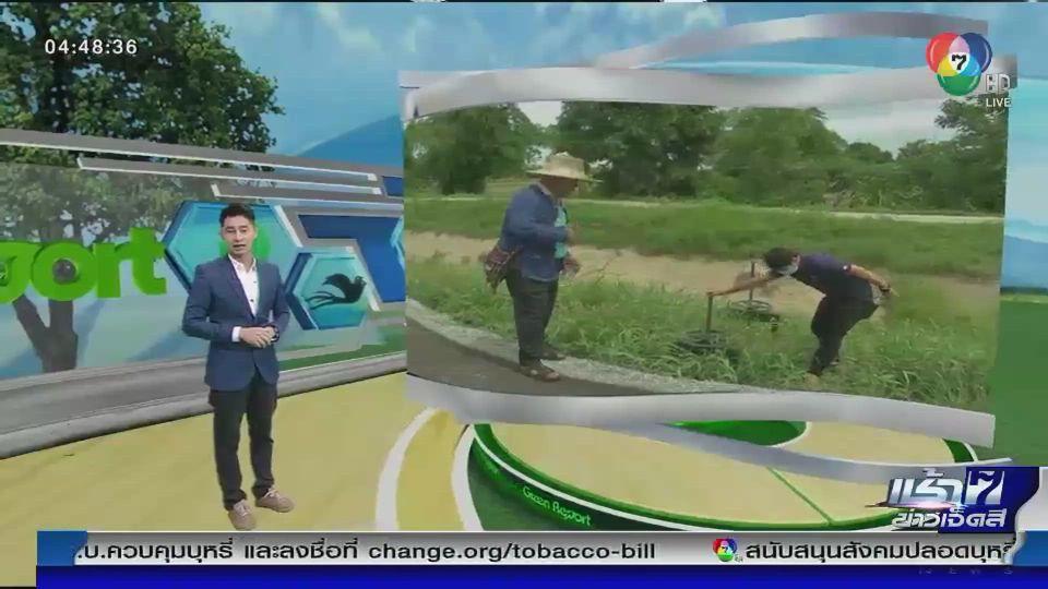 Green Report : คนต้นแบบจัดการน้ำ จ.สุพรรณบุรี