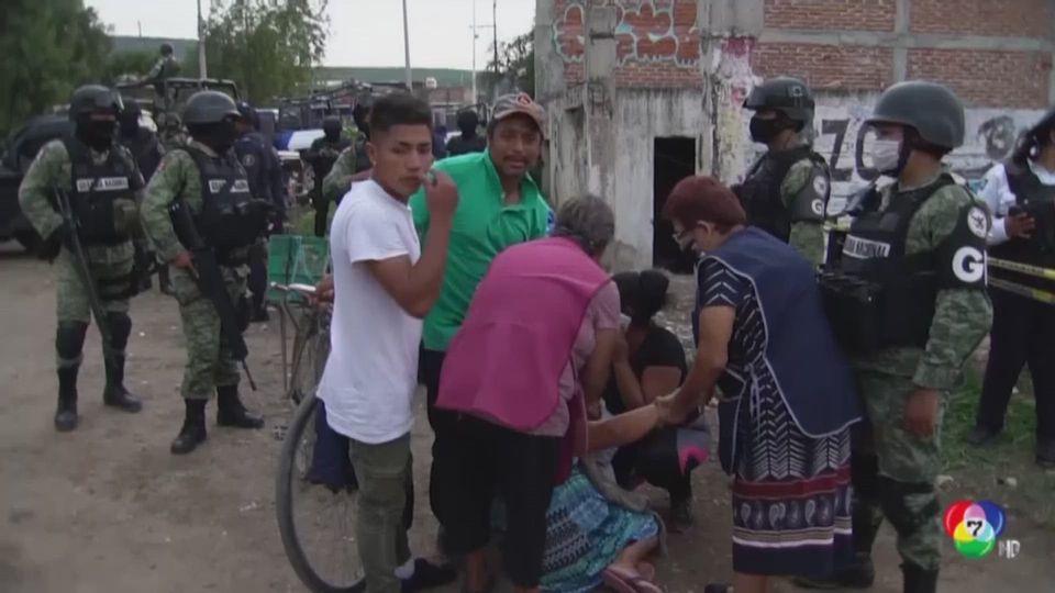 เหตุกราดยิงอุกอาจในเม็กซิโก พบผู้เสียชีวิต-บาดเจ็บนับ 10 ราย