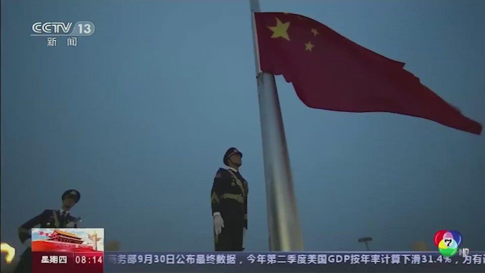 จีนจัดพิธีฉลองวันชาติครบรอบ 71 ปี