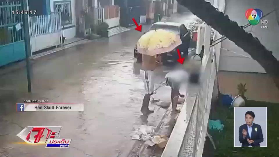กล้องวงจรปิดแฉพฤติกรรมเพื่อนบ้านในคราบโจร ลอบขโมยน้ำใช้