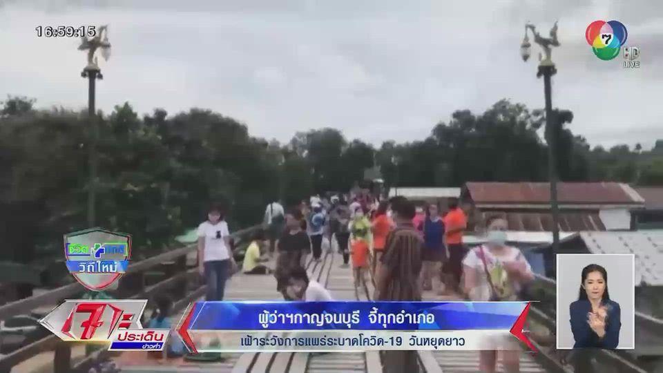 ผู้ว่าฯ กาญจนบุรี จี้ทุกอำเภอ เฝ้าระวังการแพร่ระบาดโควิด-19 วันหยุดยาว