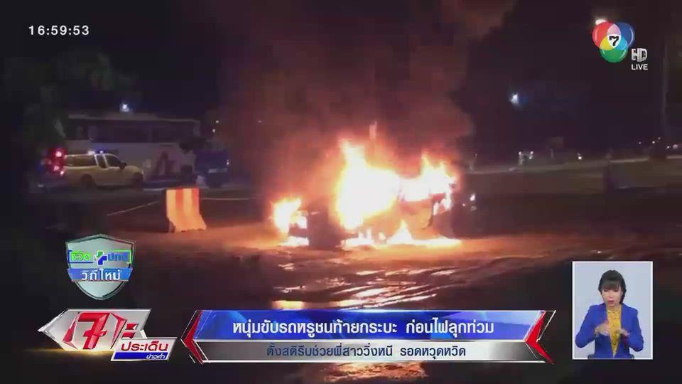 หนุ่มขับรถหรูชนท้ายกระบะ ก่อนไฟลุกท่วม ตั้งสติรีบช่วยพี่สาววิ่งหนี รอดหวุดหวิด