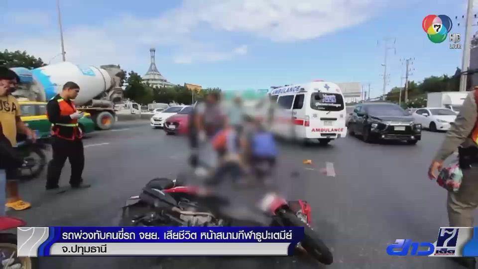 รถพ่วงทับคนขี่รถ จยย. เสียชีวิต หน้าสนามกีฬาธูปะเตมีย์