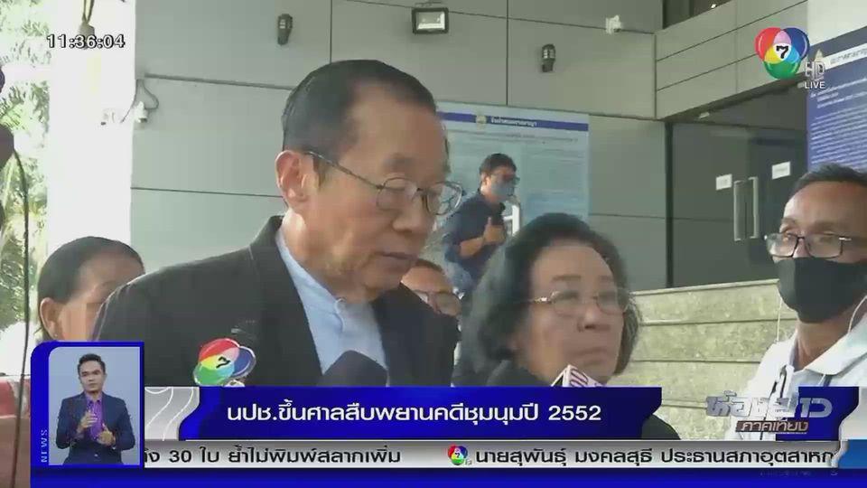 นปช.ขึ้นศาลสืบพยานคดีชุมนุมปี 2552