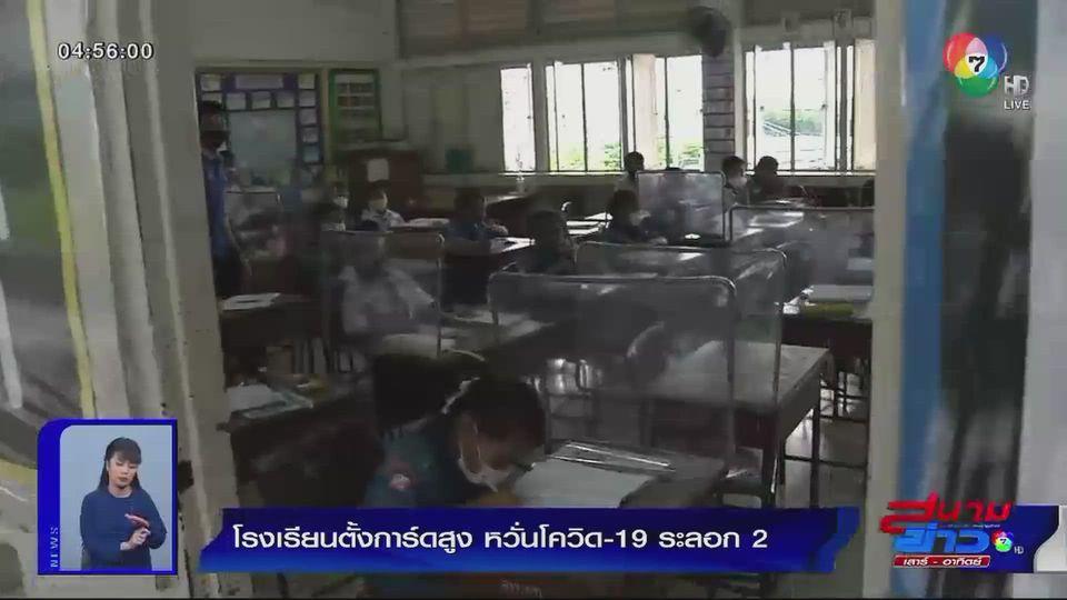 รายงานพิเศษ : โรงเรียนตั้งการ์ดสูง หวั่นโควิด-19 ระลอก 2