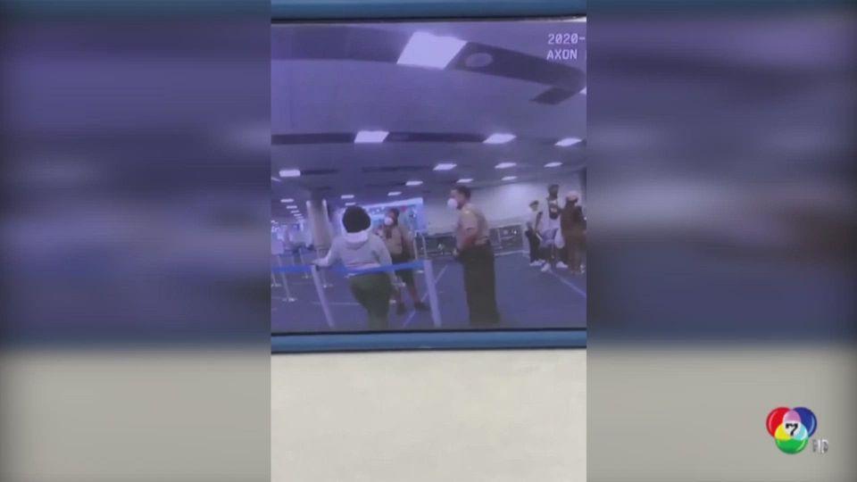 ตำรวจสหรัฐฯ ฟิวส์ขาด ต่อยหญิงผิวดำกลางสนามบินไมอามี