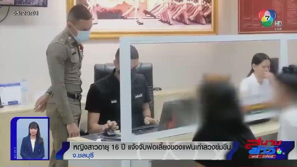 หญิงสาวอายุ 16 ปี แจ้งจับพ่อเลี้ยงของแฟนเก่า ลวงข่มขืน