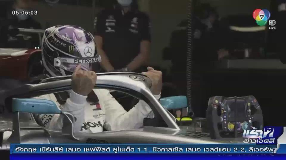 F1 กลับมาแข่งสัปดาห์หน้า ตรวจเข้มป้องกันโควิด-19