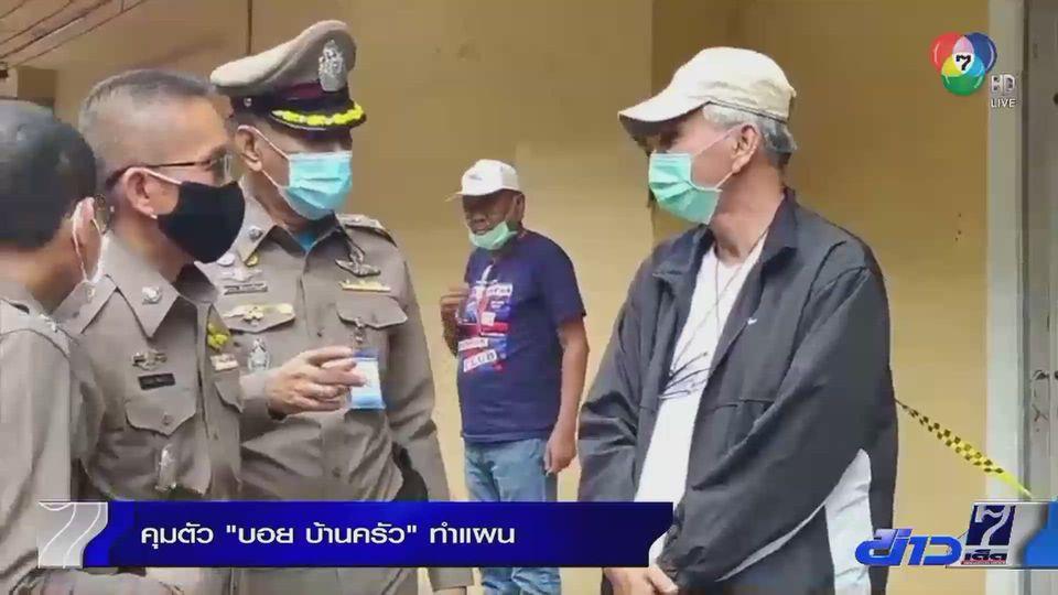 ตำรวจคุมตัว บอย บ้านครัว ทำแผนประกอบคำรับสารภาพ