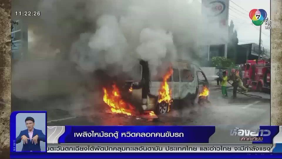 เพลิงไหม้รถตู้ หวิดคลอกคนขับรถ