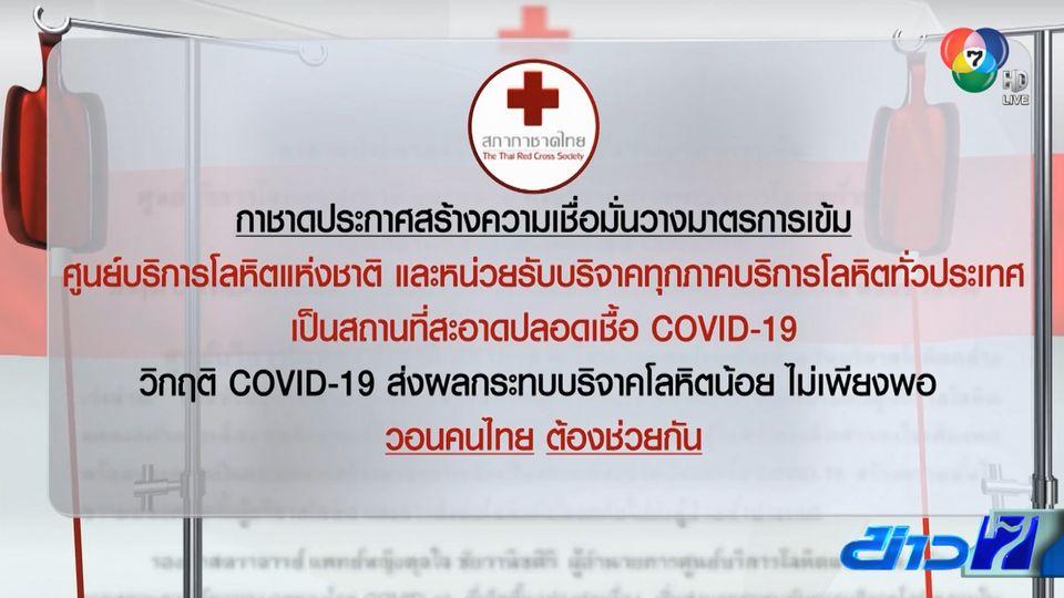 สภากาชาดไทย ชี้สถานการณ์โรคโควิด-19 กระทบบริจาคเลือดน้อย