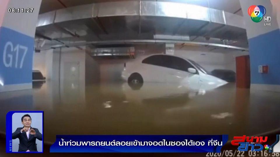 ภาพเป็นข่าว : อึ้ง! น้ำท่วมลานจอดรถ พารถยนต์ถอยจอดเข้าซองได้เอง