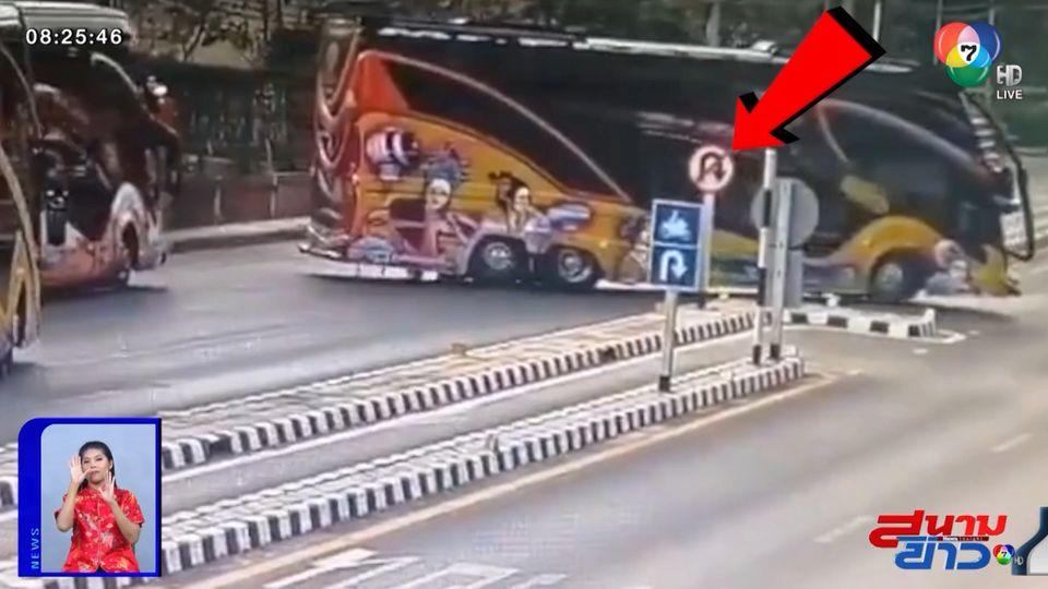 ภาพเป็นข่าว : รถบัสนำเที่ยวมักง่าย ต่อแถวกลับรถในที่ห้ามกลับรถ