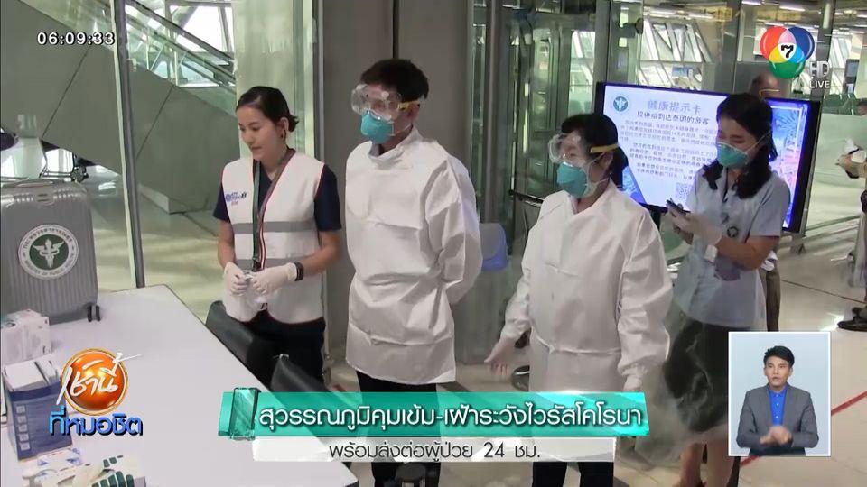 สุวรรณภูมิคุมเข้ม เฝ้าระวังไวรัสโคโรนา พร้อมส่งต่อผู้ป่วย 24 ชม.