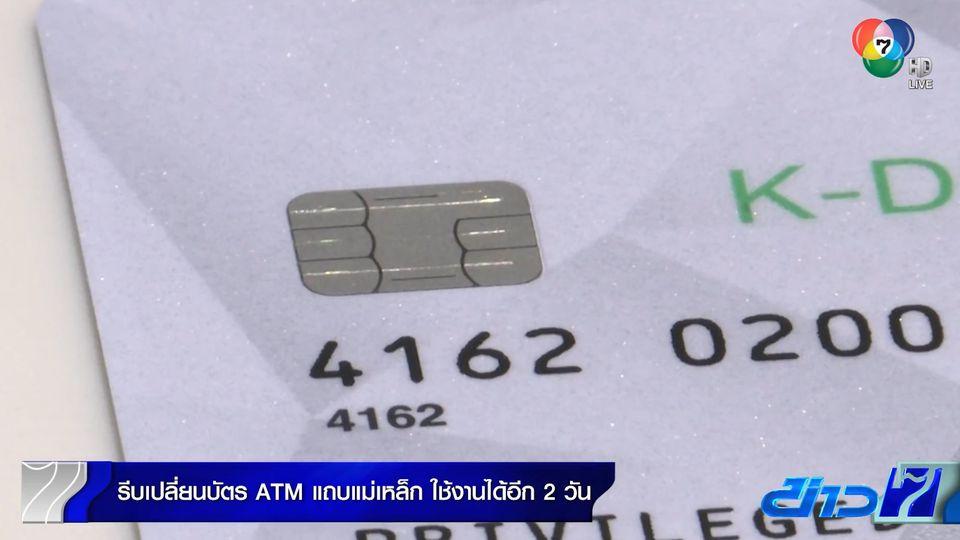 รีบเปลี่ยน! บัตร ATM แถบแม่เหล็ก เหลือเวลาใช้งานได้อีก 2 วัน