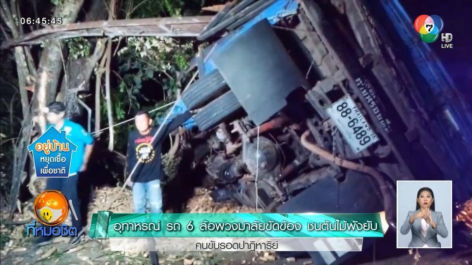 อุทาหรณ์ รถ 6 ล้อพวงมาลัยขัดข้อง ชนต้นไม้พังยับ คนขับรอดปาฏิหาริย์