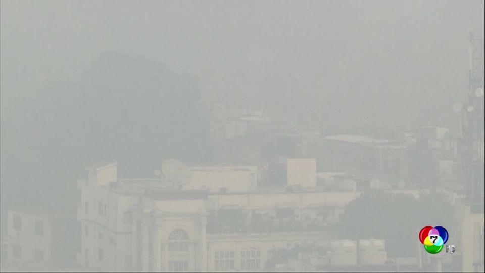 คุณภาพอากาศอินเดียยังวิกฤตหนักหลังประกาศภาวะฉุกเฉิน