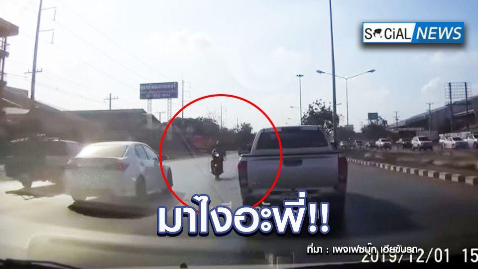 ช็อกทั้งถนน! คลิปรถ จยย.โผล่ขี่ย้อนศร ผ่ากลางเลน รถยนต์หักหลบแทบไม่ทัน