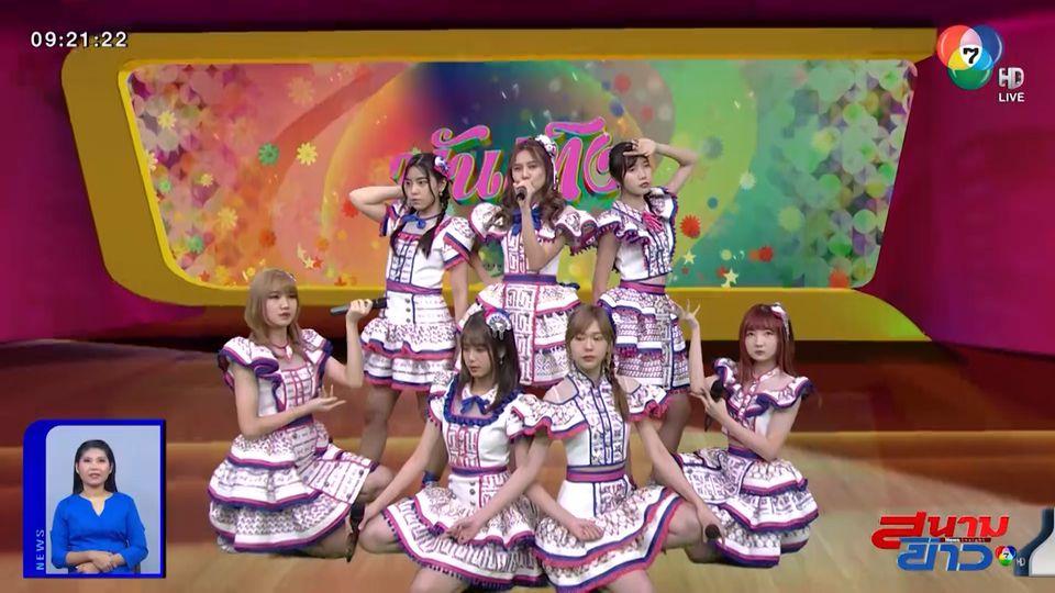 พูดคุยกับสาวๆ BNK48 พร้อมฟังเพลงดัง กระแสแรง โดดดิด่ง : สนามข่าวบันเทิง