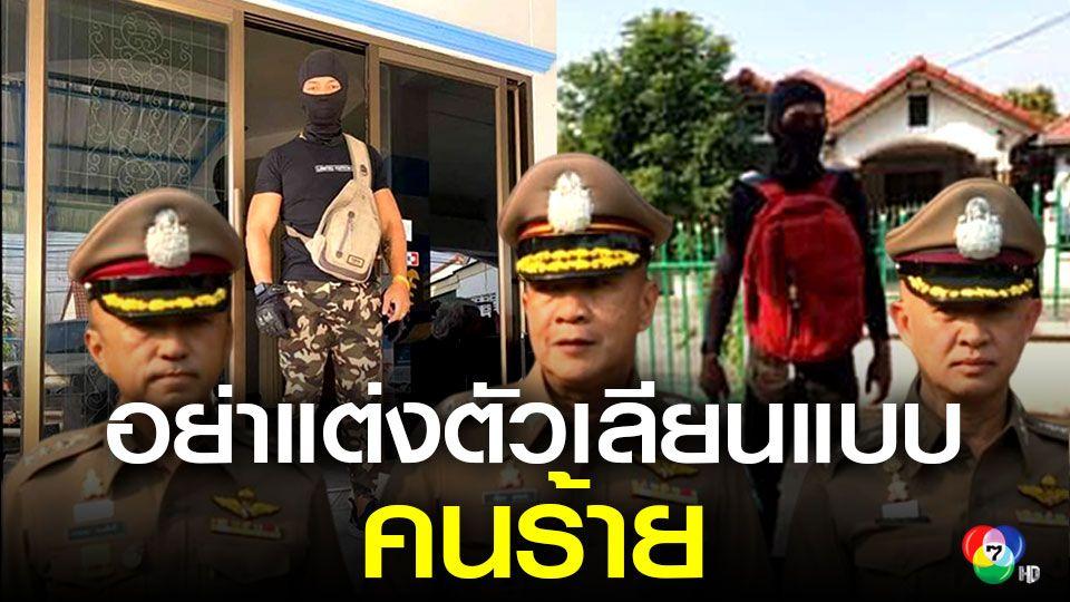 ตำรวจวอนอย่าแต่งกายเลียนแบบคนร้าย แจงข่าวลือจับตัวได้ไม่เป็นความจริง