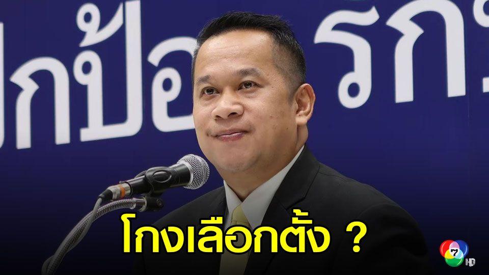 เพื่อไทย ถาม กกต.เลือกตั้งซ่อมขอนแก่นสุจริตหรือไม่