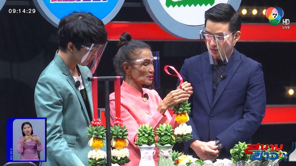 ย้อนชมความสนุกเทปแรก รายการ รู้หน้า ไม่รู้วัย ไทยช่วยไทย : สนามข่าวบันเทิง